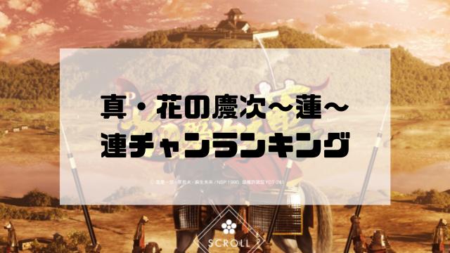 真・花の慶次〜蓮〜 連チャンランキング