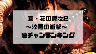 真・花の慶次2〜漆黒の衝撃〜 連チャンランキング