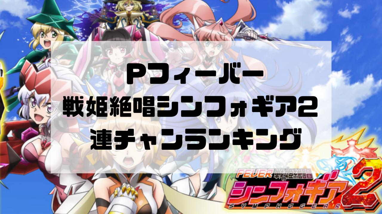 Pフィーバー戦姫絶唱シンフォギア2 連チャンランキング