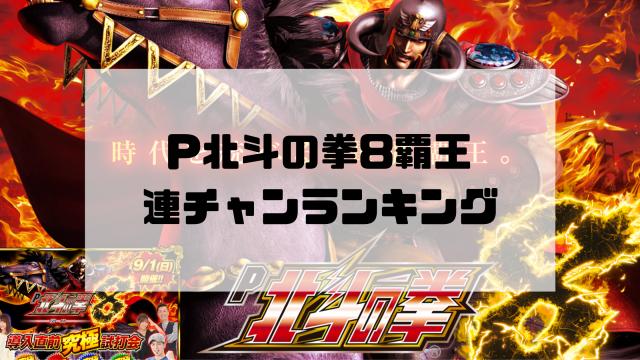 P北斗の拳8覇王 連チャンランキング