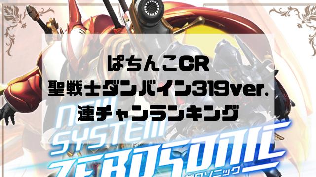 ぱちんこCR聖戦士ダンバイン319ver. 連チャンランキング