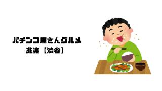 パチンコ屋さんグルメ①兆楽【渋谷】