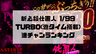 新必殺仕置人 TURBO(遊タイム搭載)1:99 連チャンランキング