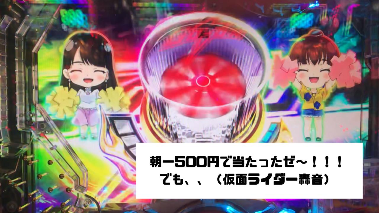 朝一500円で当たったぜ〜!!!でも、、(仮面ライダー轟音)