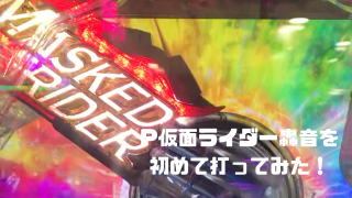 P仮面ライダー轟音を初めて打ってみた!