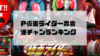 P仮面ライダー轟音 連チャンランキング