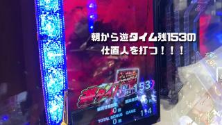 朝から遊タイム残153の仕置人を打つ!!!