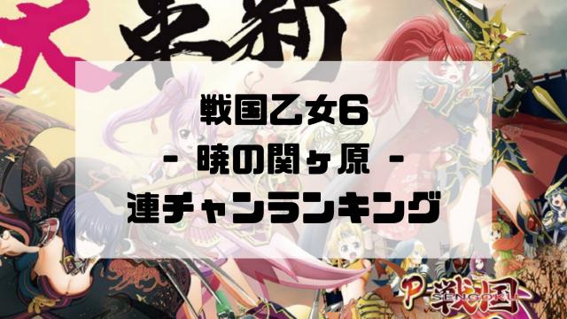 戦国乙女6 暁の関ヶ原 連チャンランキング
