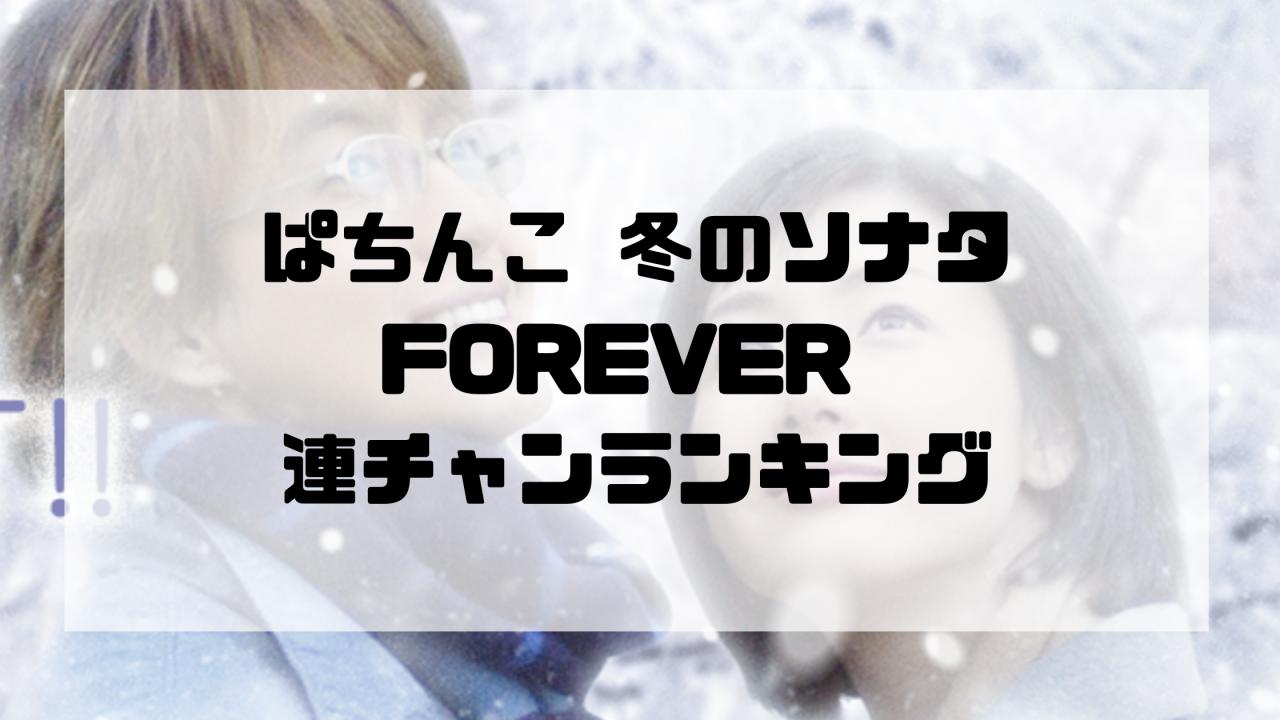 ぱちんこ 冬のソナタ FOREVER 連チャンランキング