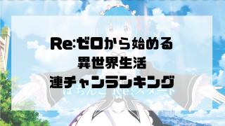 Re:ゼロから始める異世界生活 連チャンランキング