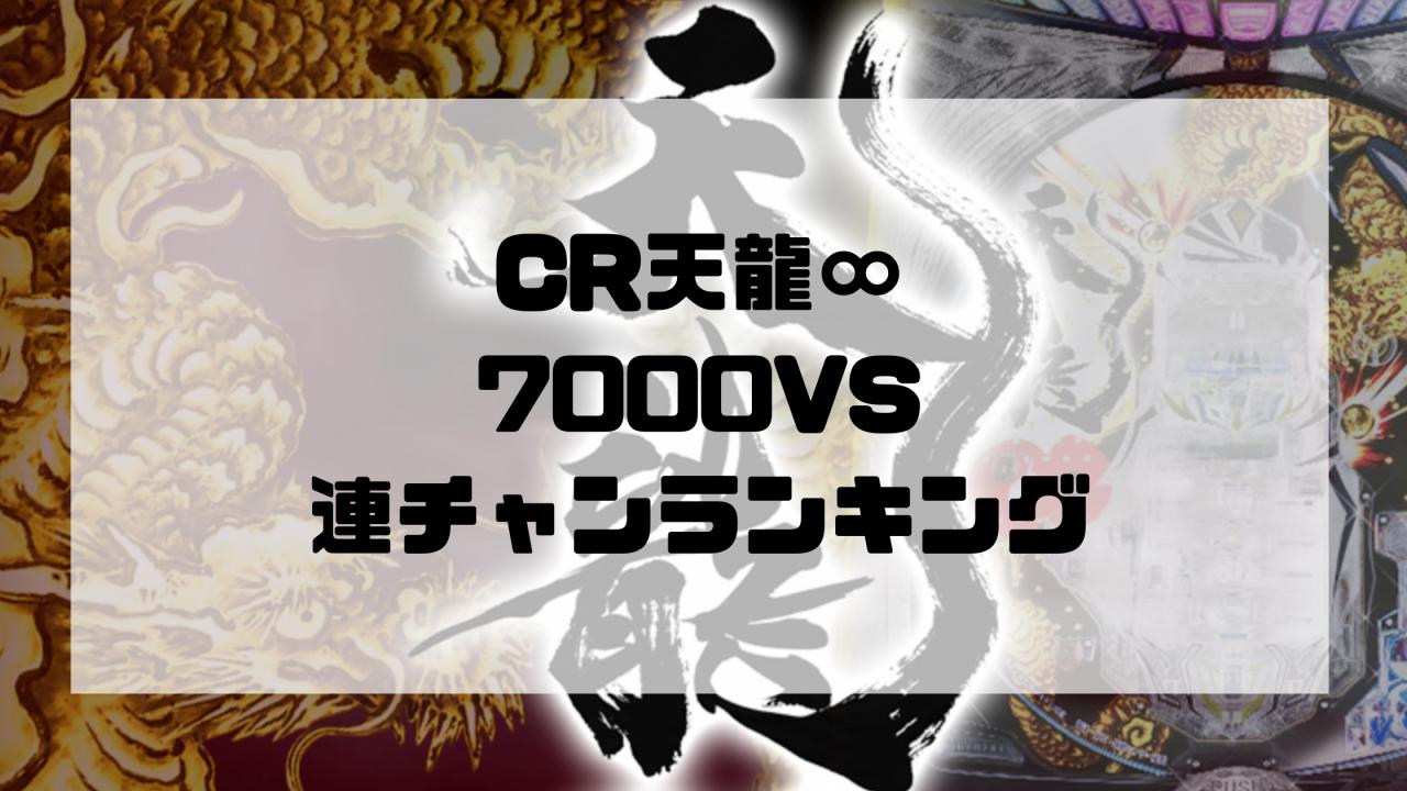 CR天龍∞ 7000VS連チャンランキング