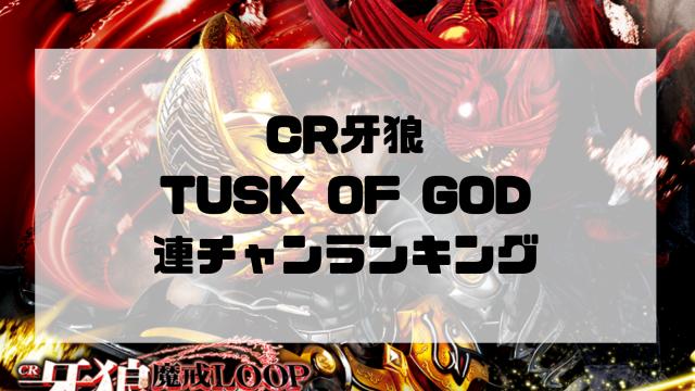 CR牙狼TUSK OF GOD 連チャンランキング