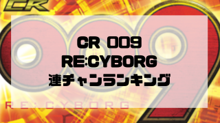 CR 009 RE:CYBORG 連チャンランキング