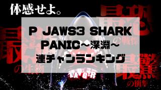 P JAWS3 SHARK PANIC~深淵~ 連チャンランキング