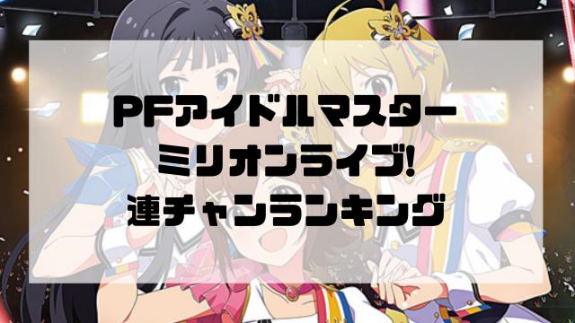 PFアイドルマスター ミリオンライブ! 連チャンランキング