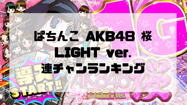 ぱちんこ AKB48 桜 LIGHT ver. 連チャンランキング