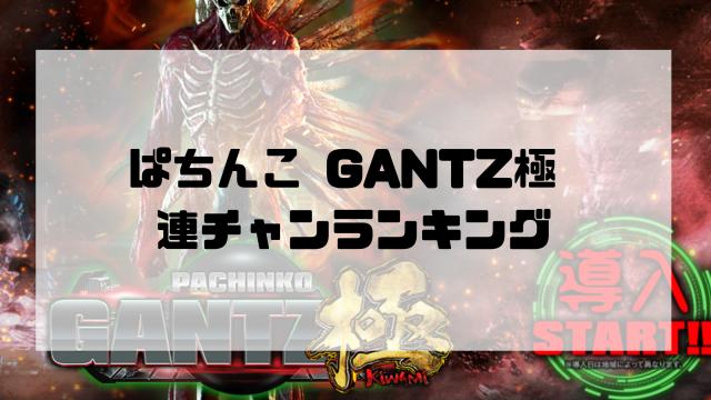 ぱちんこ GANTZ極 連チャンランキング