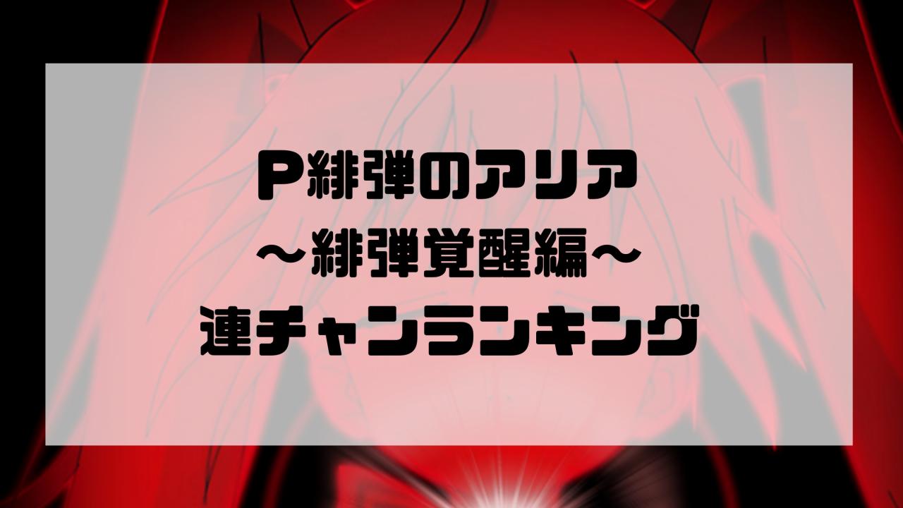 P緋弾のアリア ~緋弾覚醒編~ 連チャンランキング