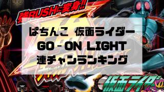 ぱちんこ 仮面ライダー GO‐ON LIGHT 連チャンランキング