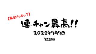 連チャン最高【毎日ランキング】20210707