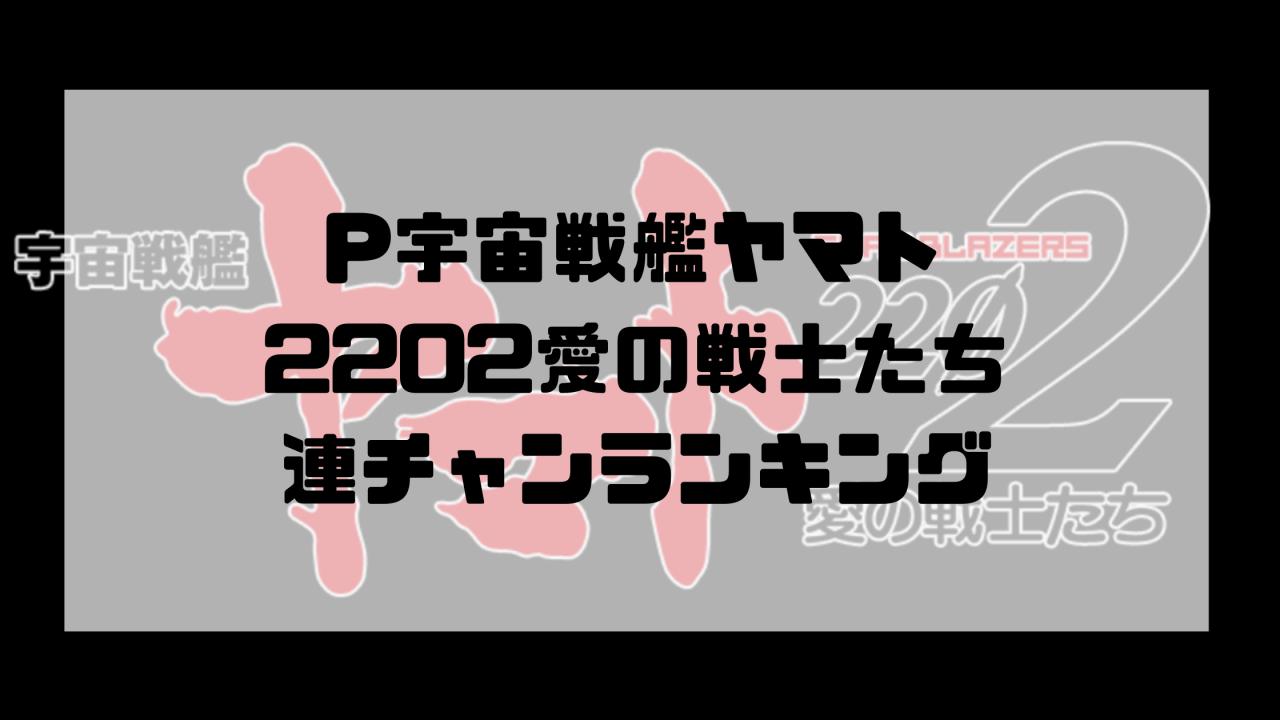 P宇宙戦艦ヤマト2202 愛の戦士たち連チャンランキング