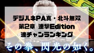 デジハネPA真・北斗無双 第2章 連撃Edition連チャンランキング