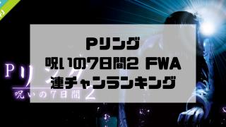 Pリング 呪いの7日間2 FWA 連チャンランキング