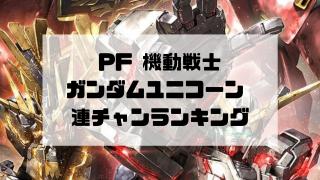 PF 機動戦士ガンダムユニコーン 連チャンランキング